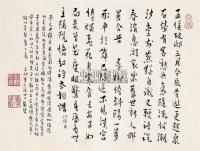 行书 (一件) 立轴 纸本 - 张伯驹 - 古籍上午专场 - 2010年秋季大型艺术品拍卖会 -收藏网