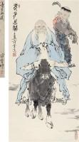 老子出关 立轴 设色纸本 - 范曾 - 中国近现代书画(一) - 2010秋季艺术品拍卖会 -收藏网