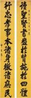 祁寯藻(1793~1866)楷書十一言聯 - 祁寯藻 - 中国书画古代作品专场(清代) - 2008年春季拍卖会 -收藏网