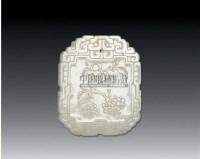白玉百事如意纹珮 -  - 中国古代工艺美术 - 2006年度大型经典艺术品拍卖会 -中国收藏网