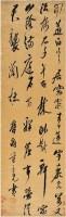 笪重光(1623〜1692)行書五言詩 - 笪重光 - 中国书画古代作品专场(清代) - 2008年春季拍卖会 -中国收藏网