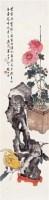 清供图 - 赵叔孺 - 中国书画近现代名家作品 - 2006春季大型艺术品拍卖会 -收藏网