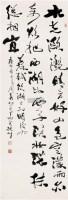 书法 立轴 水墨纸本 - 980 - 中国书画 - 2006秋季书画艺术品拍卖会 -收藏网