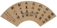 书法 扇面 墨笔纸本 - 7759 - 中国书画 - 2010年秋季艺术品拍卖会 -收藏网