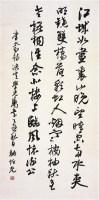 骆恒光      书 法 - 11254 - 中国书画  - 2010浦江中国书画节浙江中财书画拍卖会 -收藏网