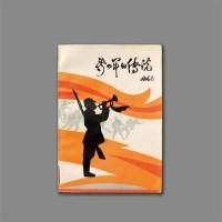 《新四军的传说》插图原稿(共四幅) - 张祖英 - 连环画 - 2010年秋季拍卖会 -收藏网