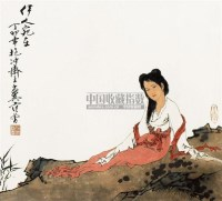 人物 镜心 纸本 - 范曾 - 中国书画 - 2010秋季艺术品拍卖会 -收藏网