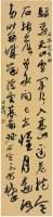 于右任(1879〜1964)草書杜甫詩 - 于右任 - ·中国书画近现代名家作品专场 - 2008年春季拍卖会 -收藏网