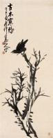 松石图 设色纸轴 - 吴昌硕 - 近现代名家作品(二)专场 - 2005秋季大型艺术品拍卖会 -中国收藏网