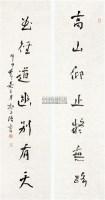 书法对联 镜心 纸本水墨 - 郭子绪 - 中国当代书画 - 2010秋季艺术品拍卖会 -收藏网
