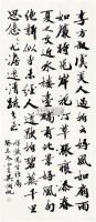 书法 立轴 纸本 - 吴湖帆 - 中国书画 - 2010年秋季书画专场拍卖会 -收藏网