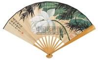 白荷图 - 陶冷月 - 中国书画成扇 - 2006春季大型艺术品拍卖会 -收藏网