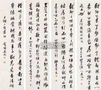 行书题画诗文 - 118909 - 西泠印社部分社员作品 - 2006春季大型艺术品拍卖会 -收藏网