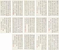 陸潤庠(1841~1915)、魯琪光(1828~?)等七家楷書冊(十四開) -  - 中国书画古代作品专场(清代) - 2008年春季拍卖会 -中国收藏网