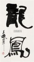 书法 镜心 水墨纸本 - 4492 - 中国书画(一) - 2010年秋季艺术品拍卖会 -收藏网