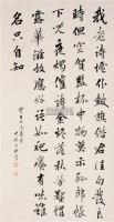 书法中堂 立轴 纸本水墨 - 林则徐 - 中国古代书画  - 2010秋季艺术品拍卖会 -收藏网