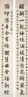 书法对联 -  - 中国书画 - 浙江中财二○一○秋季中国书画拍卖会 -收藏网