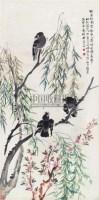 花鸟 立轴 设色纸本 - 丁宝书 - 中国书画 - 第9期中国艺术品拍卖会 -收藏网