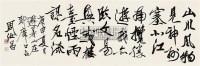 行书 (一件) 横片 纸本 - 19986 - 字画下午专场  - 2010年秋季大型艺术品拍卖会 -收藏网