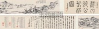 山水 (一件) 手卷 纸本 - 戴熙 - 字画下午专场  - 2010年秋季大型艺术品拍卖会 -收藏网