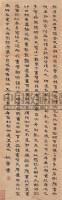 姚华 隶书 轴 纸本 - 姚华 - 梅轩珍藏中国名家书画 - 2006艺术品拍卖会 -收藏网