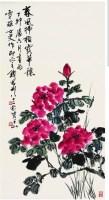 錢君匋(1906〜1998) 富貴圖 -  - ·中国书画近现代名家作品专场 - 2008年春季拍卖会 -收藏网