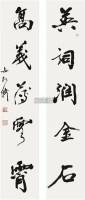 书法对联 镜心 水墨纸本 -  - 中国书画(一) - 2010年秋季艺术品拍卖会 -中国收藏网