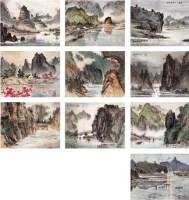 陶一清(1914~1986)  山水、人物 -  - 近现代名家作品(二)专场 - 2005秋季大型艺术品拍卖会 -收藏网