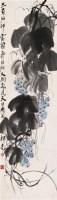 齐白石(1864~1957)  明珠图 -  - 中国书画近现代十位大师作品 - 2005年首届大型拍卖会 -收藏网