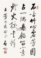 书法 立轴 纸本水墨 - 127886 - 中国当代书画 - 2010秋季艺术品拍卖会 -收藏网