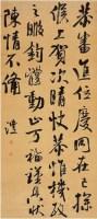 钱灃(1740〜1795)行書臨米芾帖 -  - 中国书画古代作品专场(清代) - 2008年春季拍卖会 -收藏网