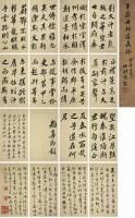 王澍(1668~1743)行書臨送劉太沖序 -  - 中国书画古代作品专场(清代) - 2008年秋季艺术品拍卖会 -收藏网