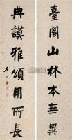 书法对联 立轴 纸本水墨 - 左宗棠 - 中国古代书画  - 2010秋季艺术品拍卖会 -收藏网