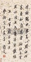 马一浮 行书 片 洒金纸本 - 马一浮 - 梅轩珍藏中国名家书画 - 2006艺术品拍卖会 -中国收藏网