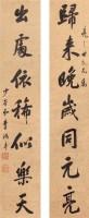 李鸿章 对联 立轴 纸本 - 5551 - 近现代书画专场 - 2006年秋季精品拍卖会 -收藏网