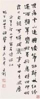 行书王之望诗一首 立轴 水墨纸本 - 章士钊 - 中国书画一 - 2010年秋季艺术品拍卖会 -收藏网