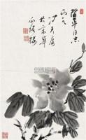 牡丹 软片 水墨纸本 - 冯其庸 - 中国书画 - 2010秋季艺术品拍卖会 -收藏网