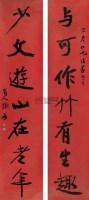 行书七言联 对联 洒金笺本 - 张大千 - 中国近现代书画(一) - 2010秋季艺术品拍卖会 -中国收藏网