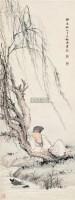 柳荫高士 立轴 设色纸本 - 陈少梅 - 中国近现代书画(一) - 2010秋季艺术品拍卖会 -收藏网