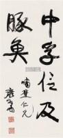 行书易经句 立轴 纸本 - 康有为 - 中国近现代书画(一) - 2010秋季艺术品拍卖会 -收藏网