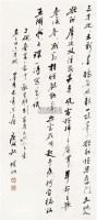 行书 镜心 水墨纸本 - 1055 - 中国书画(二) - 2010年秋季艺术品拍卖会 -收藏网