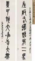 吳昌碩(1844〜1927)石鼓文八言聯 -  - 西泠印社部分社员作品专场 - 2008年秋季艺术品拍卖会 -收藏网