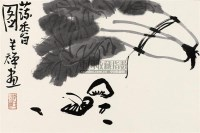 蔬香图 镜片 设色纸本 - 李苦禅 - 名家小品暨册页专场 - 2010秋季艺术品拍卖会 -中国收藏网