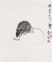 鼠 镜心 设色纸本 - 张书旂 - 中国书画(一) - 2010年秋季艺术品拍卖会 -收藏网