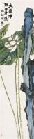 陆抑非(1908~1997)  竹石图 -  - 中国书画海上画派作品 - 2005年首届大型拍卖会 -收藏网