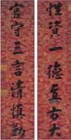 玄燁(1654~1722)行書七言聯 -  - 中国书画古代作品专场(清代) - 2008年春季拍卖会 -中国收藏网