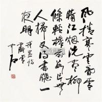 书法 镜心 纸本 - 欧阳中石 - 中国书画 - 2010年秋季书画专场拍卖会 -收藏网
