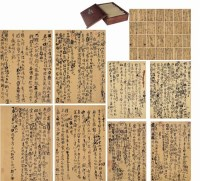 书法 水墨绫轴 - 成亲王 - 古代作品专场 - 2005秋季大型艺术品拍卖会 -中国收藏网