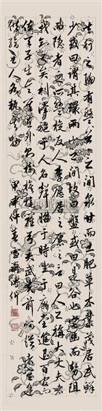 """行书 立轴 水墨纸本 - 18322 - 中国书画 - 2010秋季""""天津文物""""专场 -收藏网"""