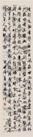 """行书 立轴 水墨纸本 - 溥伒 - 中国书画 - 2010秋季""""天津文物""""专场 -收藏网"""